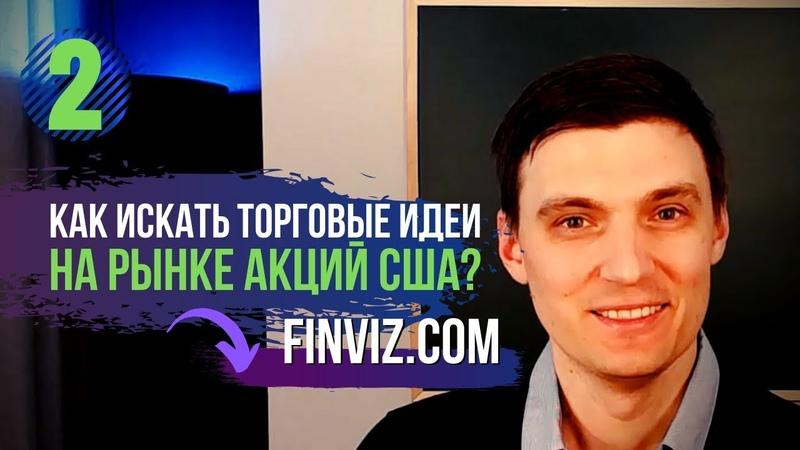 FINVIZ Ищем Торговые Идеи на фондовом рынке США
