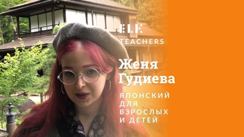 Японский язык в ELK Academy c Женей Гудиевой