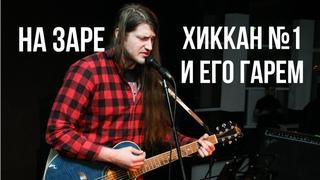 ХИККАН №1 И ЕГО ГАРЕМ - На Заре (Альянс cover), Донецк, 2020, USPB