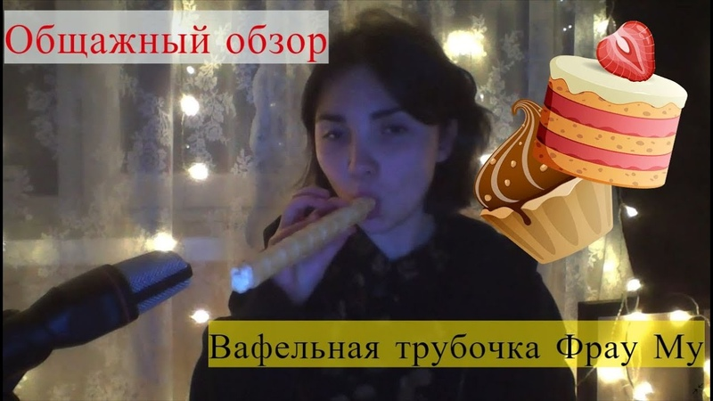 ОБЩАЖНЫЙ ОБЗОР: Вафельная трубочка Фрау Му