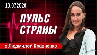 ДВЕ РЕАЛЬНОСТИ - ПУЛЬС СТРАНЫ с Людмилой Кравченко ◄►
