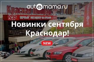 Авто в кредит в краснодаре без первоначального взноса б/у