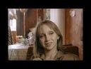 Все будет Хорошо 1995 Анна Банщикова