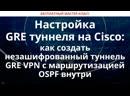 Настройка GRE туннеля на Сisco: как создать незашифрованный туннель GRE VPN с маршрутизацией OSPF внутри