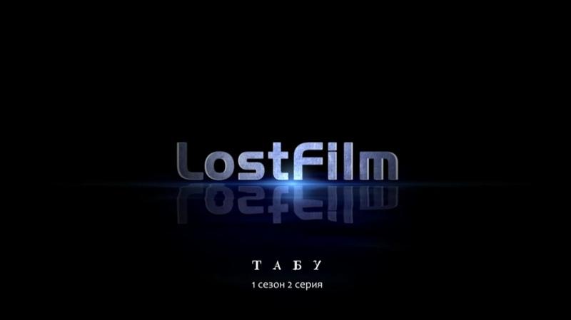 Табу Taboo 1 сезон 2 серия