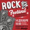 """Фестиваль молодых рок-исполнителей """"NEW TONE"""""""