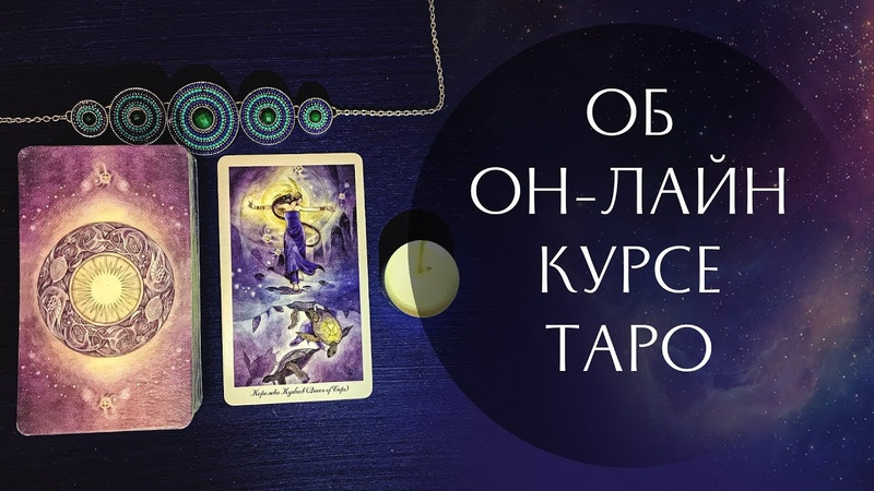 Форумы об обучении таро расшифровка карт при гадании на короля