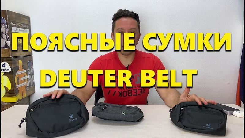 Обзор поясных сумок Deuter Belt.