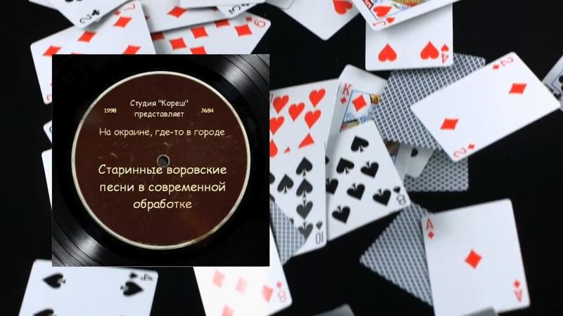 От уха до уха №84 - Старинные воровские песни в современной обработке 1998