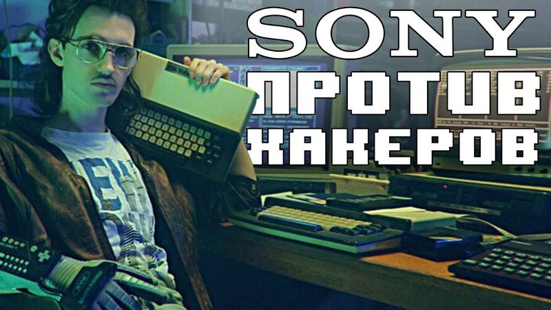 Самые крупные взломы Sony Какие данные слили