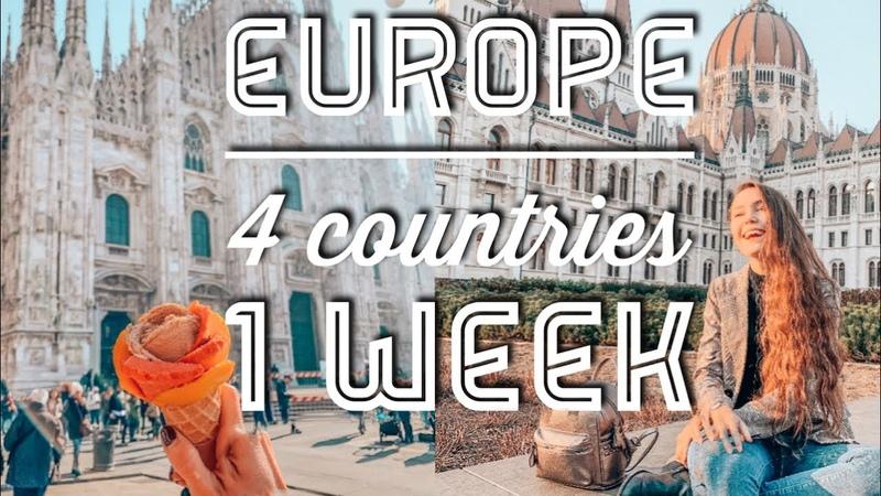 Большое путешествие по Европе: Милан, Мюнхен, Прага, Будапешт.