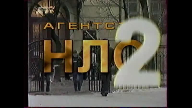 т с Агентство НЛС 2 БТ 13 11 2003 12 серия