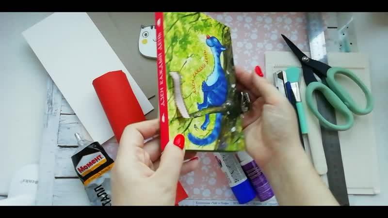Как переделать обложку для покупного блокнота
