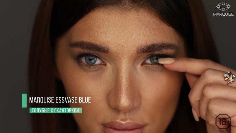Голубые цветные линзы с окантовкой Marquise Essvase Blue тонкие мягкие дышащие