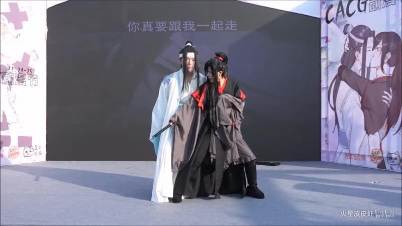 【魔道祖师】蓝忘机公主抱魏无羡 ( Mo Dao Zu Shi)