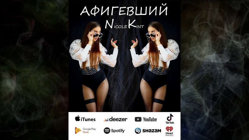 Nicole Kint Афигевший Премьера песни