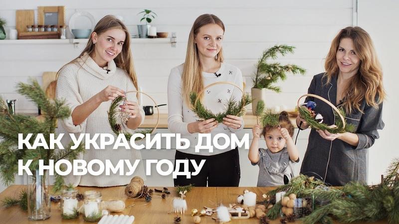 Как украсить дом к Новому году своими руками
