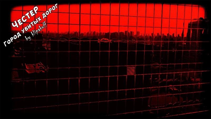 Честер Небро - Город убитых дорог (Тёмный Рыцарь)