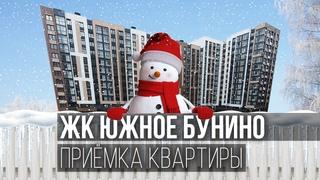 Приемка квартиры в ЖК Южное Бунино / Обзор квартиры с отделкой от застройщика МИЦ