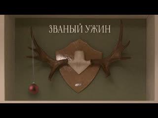 Короткометражный фильм Званый ужин