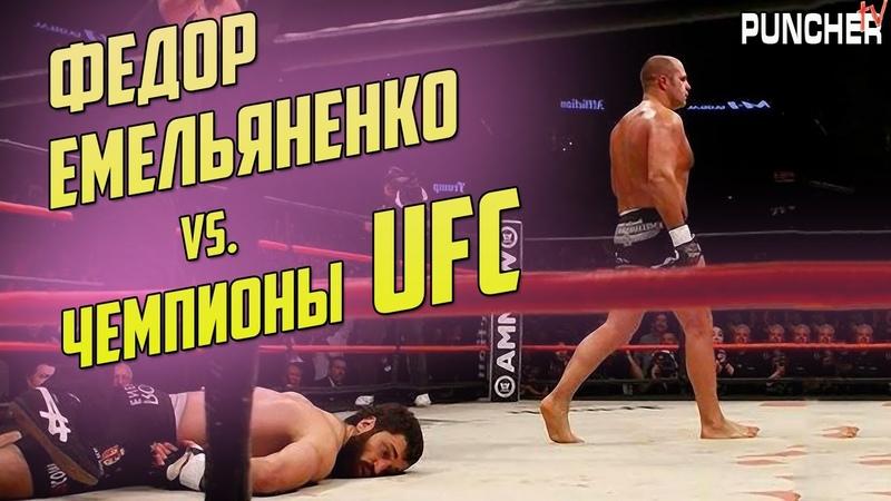 ФЕДОР ЕМЕЛЬЯНЕНКО против Чемпионов UFC