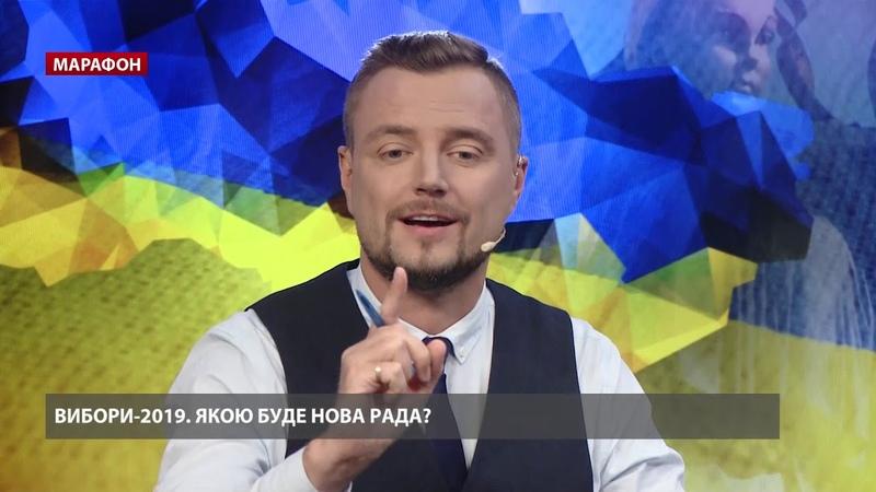 Сироїд про результати партії Самопоміч й Вакарчук про премєрство