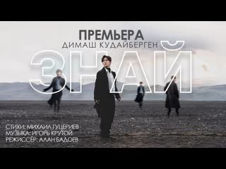 Димаш Кудайберген  Знай   Dimash Kudaibergen  Know (Official Video)