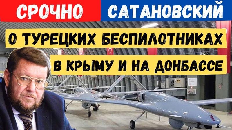 САТАНОВСКИЙ ТУРЕЦКИЕ БЕСПИЛОТНИКИ Байрактар ПРОТИВ РОССИЙСКИХ РАКЕТ в Крыму и Донбассе
