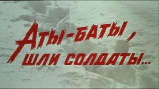 Аты-баты, шли солдаты...[1976г.] FHD