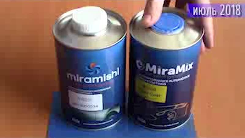 MiraMix - зашкварная подделка