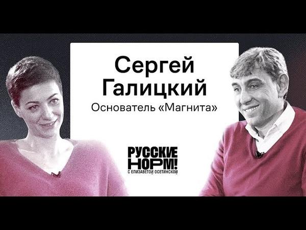 Сергей Галицкий Первое интервью после сделки почему продали Магнит о футболе Мамаеве и Крыме