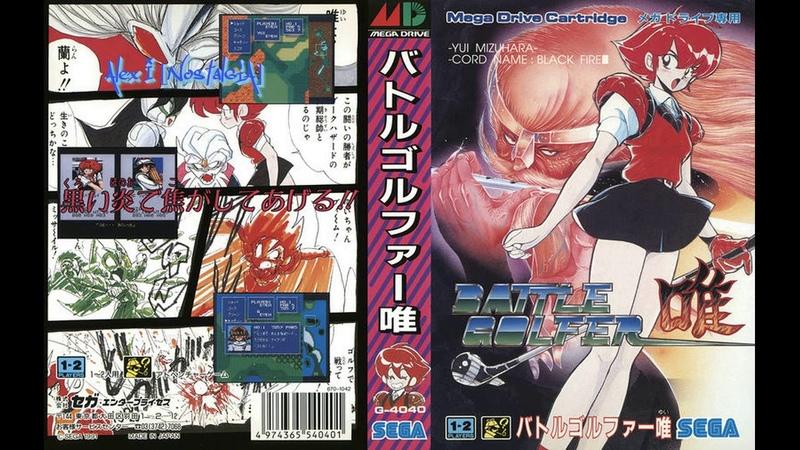 Old School {SEGA G, MD, CD} Battle Golfer Yui ! full ost soundtrack