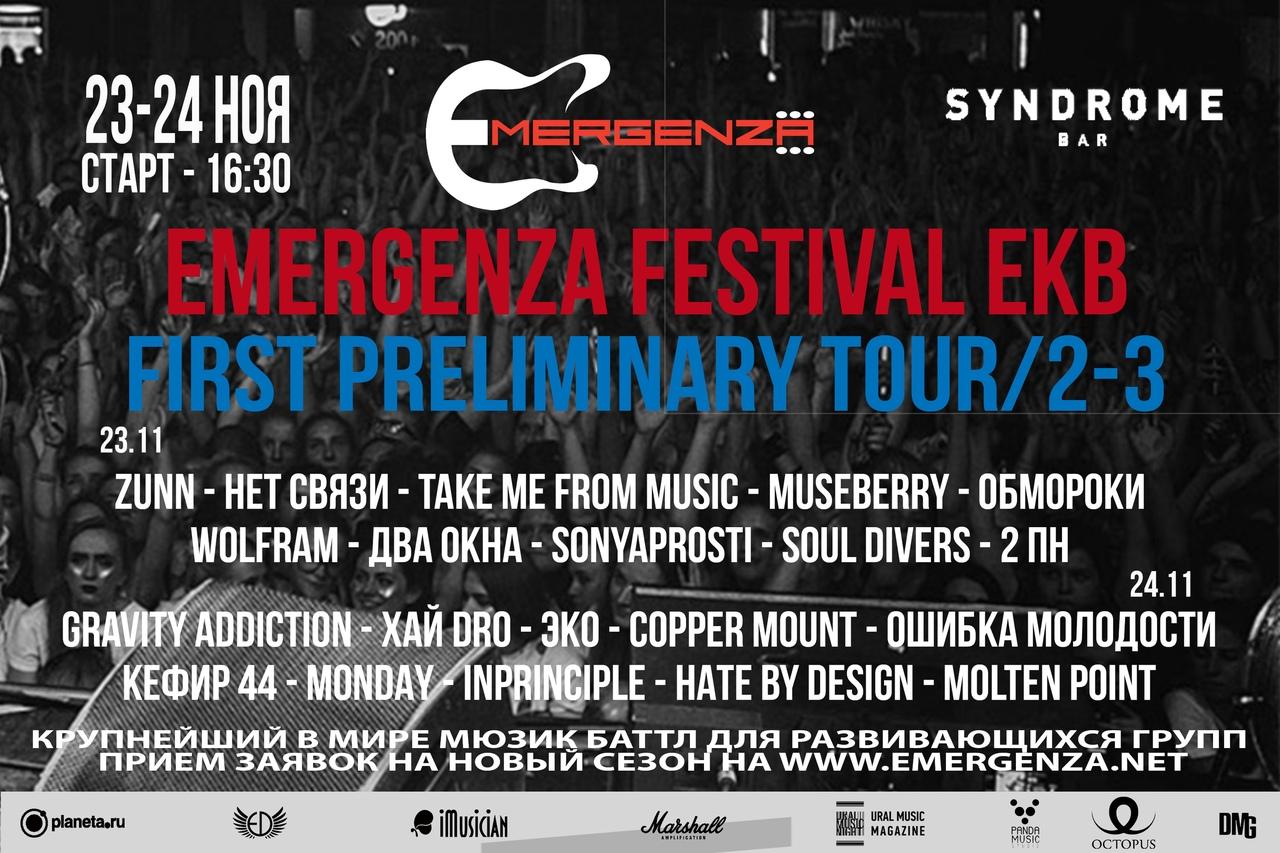 Афиша Екатеринбург Emergenza Festival EKB - 1st step/2-3