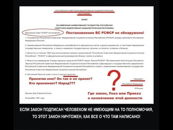 СРОЧНО ВАЖНО Кто проголосует за поправки в Конституцию РФ предатель