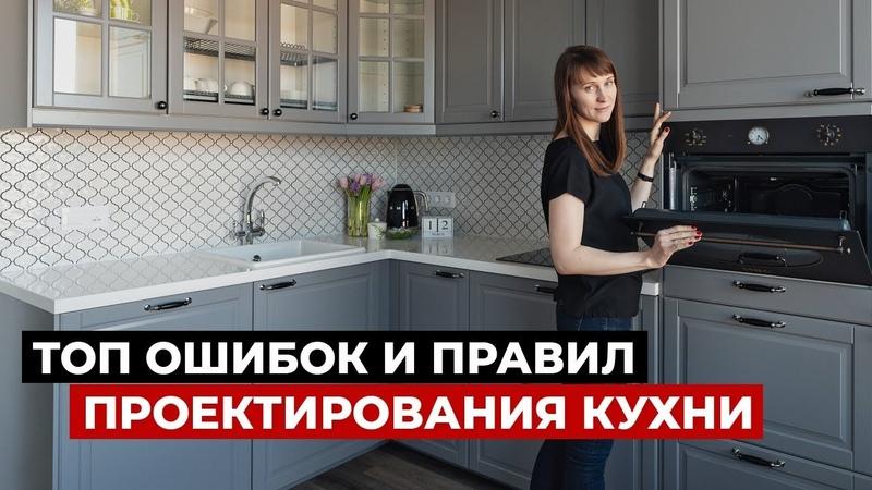 Как грамотно спроектировать кухню и избежать ошибок Советы по ремонту кухни Выбор кухни