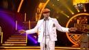 Поліграф ШарикOFF – Попурі – Танці з зірками 2019