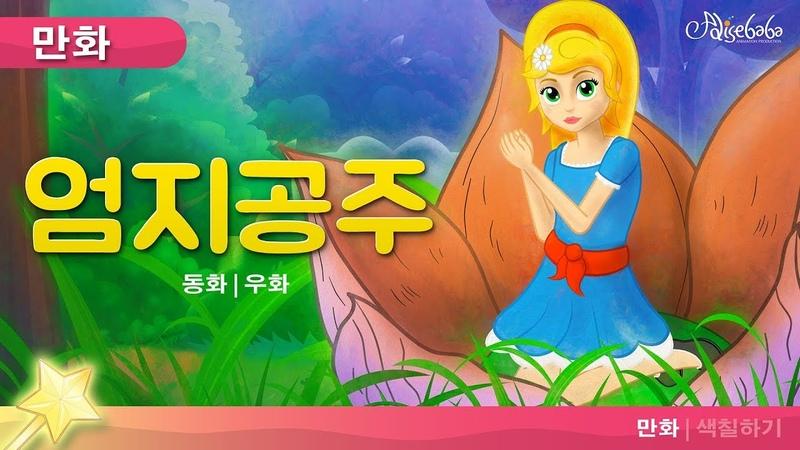 엄지 공주 - 동화 - 만화 - 공주이야기 - 어린이를 위한 동화 - 만화 애니메이션 | 세