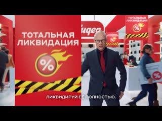 Always-on_totalnaya-likvidazia-mart2020_tv_1920x1080