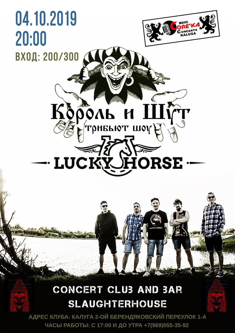 Афиша Калуга Трибьют КиШ/04.10.19/SlaughterHouse Bar