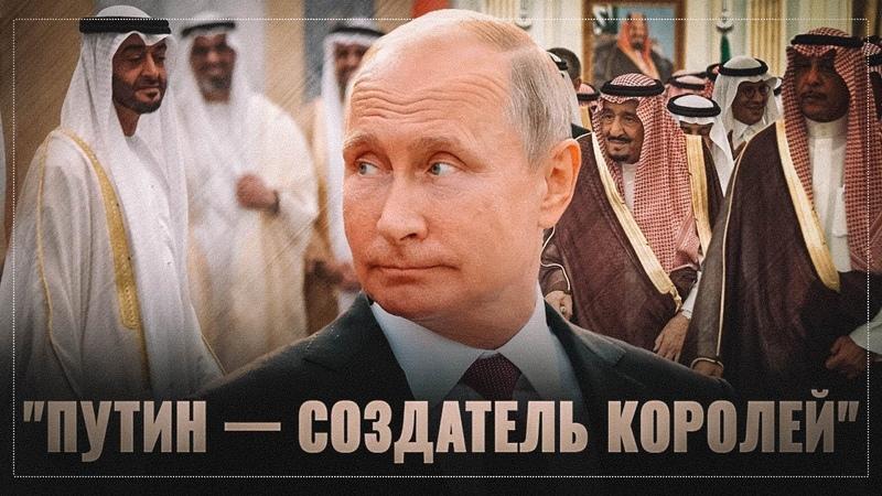 Путин — создатель королей: на Западе боятся, что теряют Ближний Восток
