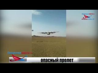 Пилоты американского транспортного самолёта совершили безумный трюк