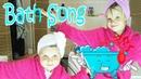 Веселая ванная песенка! Funny bath song! 0