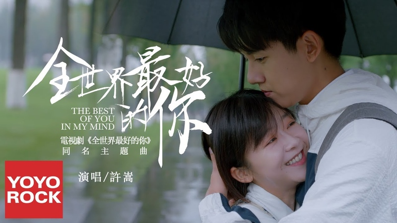 Xu Song ( Vae ) 許嵩《全世界最好的你》【全世界最好的你 The Best Of You In My Mind OST 同名主題曲】官方高