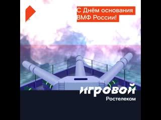 День основания ВМФ России