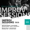 IMPROV SESSIONS Vol.6