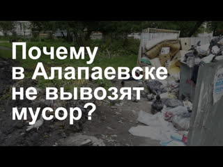 В Алапаевске мусорный коллапс