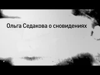 Ольга Седакова о сновидениях