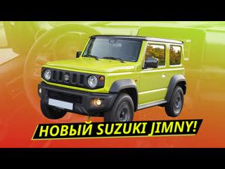 Новый suzuki jimny! почему это особенный внедорожник? | наши тесты