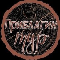 Логотип Приблагин Тур - походы Урал, экскурсии Челябинск