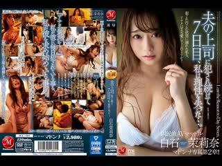 JUL-194 - Marina Shiraishi - All the JAV Hentai Hentai japan Brazzers Big tits Drama creampie